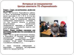 Вопрос: Самые востребованные профессии на Сахалине? Ответ: Что касается Поронайс