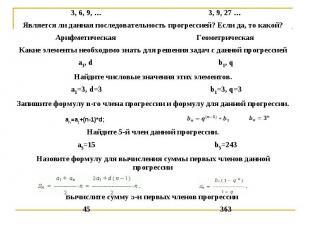 3, 6, 9, … 3, 9, 27 … Является ли данная последовательность прогрессией? Если да