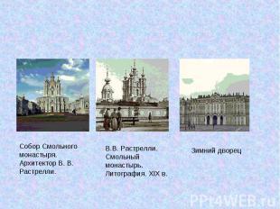 Собор Смольного монастыря. Архитектор В. В. Растрелли. В.В. Растрелли. Смольный