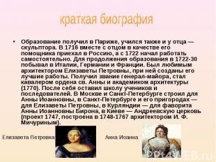 Елизавета Петровна Анна Иоанна Образование получил в Париже, учился также и у от