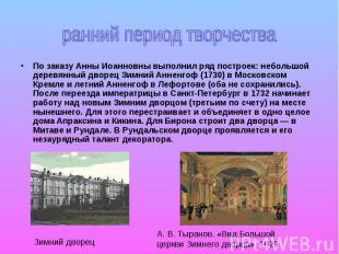 По заказу Анны Иоанновны выполнил ряд построек: небольшой деревянный дворец Зимн