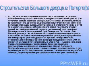 и В 1741, после восхождения на престол Елизаветы Петровны, начинается пора блист