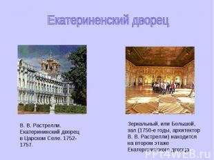 В. В. Растрелли. Екатерининский дворец в Царском Селе. 1752-1757. Зеркальный, ил