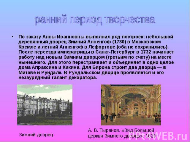 По заказу Анны Иоанновны выполнил ряд построек: небольшой деревянный дворец Зимний Анненгоф (1730) в Московском Кремле и летний Анненгоф в Лефортове (оба не сохранились). После переезда императрицы в Санкт-Петербург в 1732 начинает работу над новым …