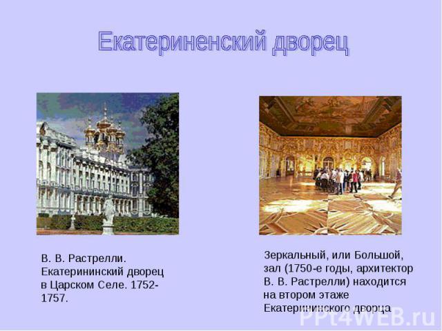 В. В. Растрелли. Екатерининский дворец в Царском Селе. 1752-1757. Зеркальный, или Большой, зал (1750-е годы, архитектор В. В. Растрелли) находится на втором этаже Екатерининского дворца