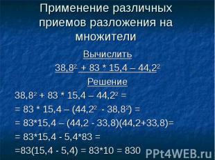 Применение различных приемов разложения на множителиВычислить38,82 + 83 * 15,4 –