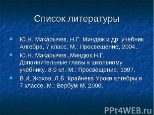 Список литературыЮ.Н. Макарычев, Н.Г. Миндюк и др. учебник Алгебра, 7 класс, М.: