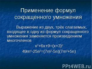 Применение формул сокращенного умноженияВыражение из двух, трёх слагаемых, входя