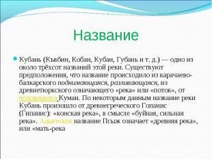 Название Кубань (Къвбин, Кобан, Кубан, Губань и т. д.) — одно из около трёхсот н