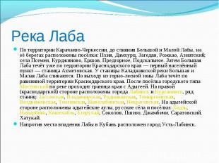 Река Лаба По территории Карачаево-Черкессии, до слияния Большой и Малой Лабы, на