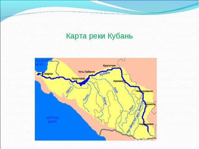 Карта реки Кубань