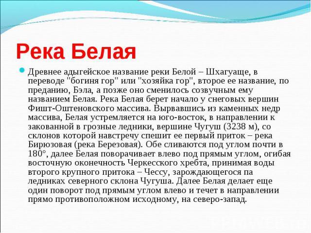 Река Белая Древнее адыгейское название реки Белой – Шхагуаще, в переводе \