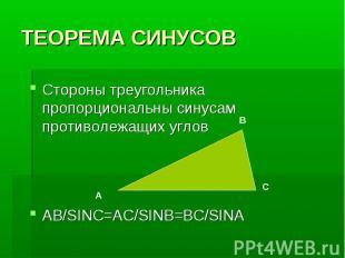 ТЕОРЕМА СИНУСОВСтороны треугольника пропорциональны синусам противолежащих углов