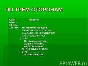ПО ТРЕМ СТОРОНАМДано: Решение:АВ=6смВС=8смСА=10см По теореме косинусов АВ²=ВС²+С