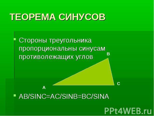 ТЕОРЕМА СИНУСОВСтороны треугольника пропорциональны синусам противолежащих угловAB/SINC=AC/SINB=BC/SINA