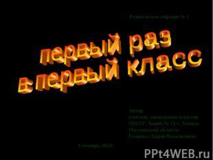 Автор учитель начальных классов МБОУ Лицей № 11 г. Химки Московской области Егор