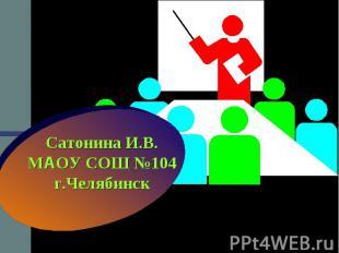 Сатонина И.В. МАОУ СОШ №104 г.Челябинск