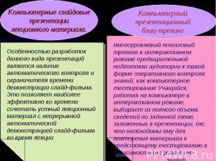 . Компьютерные слайдовые презентации лекционного материала. Особенностью разрабо