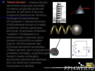 """""""Живая физика"""" – Компьютерная проектная среда для изучения основных разделов шко"""