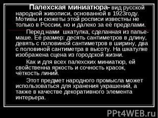 Палехская миниатюра- вид русской народной живописи, основанной в 1923году. Мотив