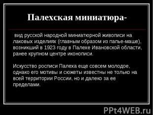Палехская миниатюра- вид русской народной миниатюрной живописи на лаковых издели