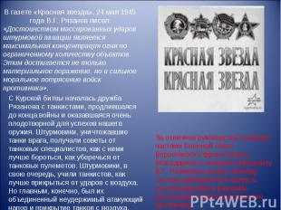 В газете «Красная звезда», 24 мая 1945 года В.Г. Рязанов писал: «Достоинством ма