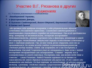 Участие В.Г. Рязанова в других сражениях В.Г.Рязанов участвовал в освобождении: