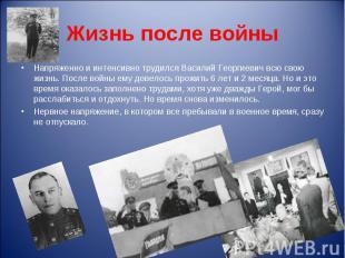 Жизнь после войны Напряженно и интенсивно трудился Василий Георгиевич всю свою ж