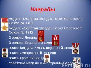 Награды медаль «Золотая Звезда» Героя Советского Союза № 1467 медаль «Золотая Зв