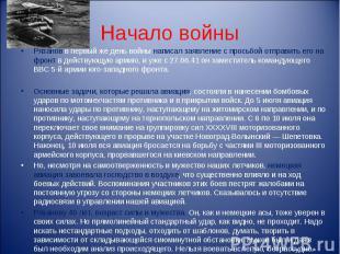 Начало войны Рязанов в первый же день войны написал заявление с просьбой отправи