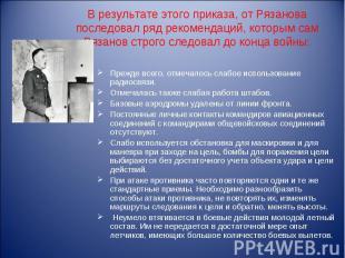 В результате этого приказа, от Рязанова последовал ряд рекомендаций, которым сам