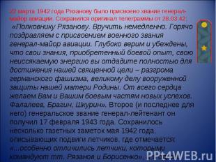 22 марта 1942 года Рязанову было присвоено звание генерал-майор авиации. Сохрани