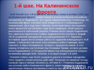 1-й шак. На Калининском фронте Свой боевой путь 1-й штурмовой авиакорпус начал в