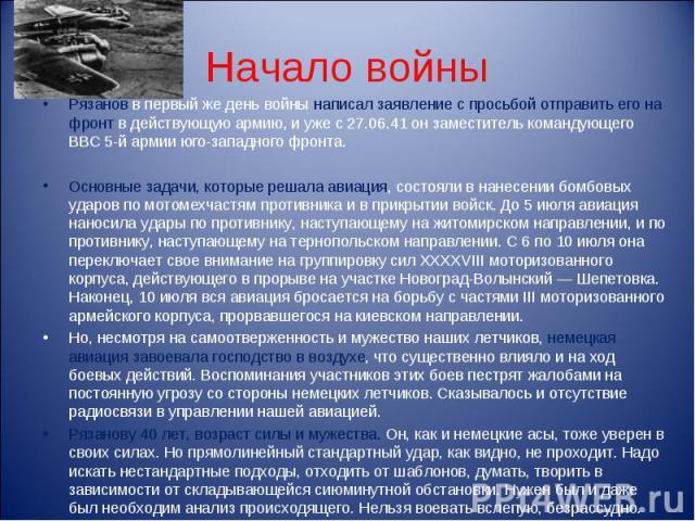 Начало войны Рязанов в первый же день войны написал заявление с просьбой отправить его на фронт в действующую армию, и уже с 27.06.41 он заместитель командующего ВВС 5-й армии юго-западного фронта. Основные задачи, которые решала авиация, состояли в…