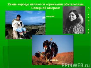 Какие народы являются коренными обитателями Северной Америки Эскимоска Алеутка И
