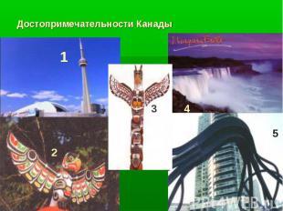 Достопримечательности Канады 1 2 3 4 5