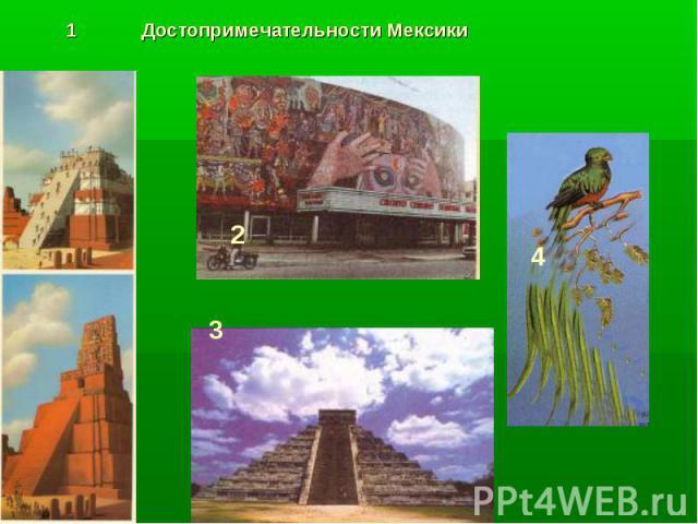 1 Достопримечательности Мексики 2 3 4
