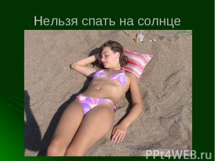 Нельзя спать на солнце
