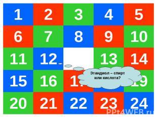1 2 3 4 5 6 7 8 9 10 11 12 13 14 15 16 17 18 19 20 21 22 23 24 Этандиол – спирт