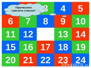 1 2 3 4 5 6 7 8 9 10 11 12 13 14 15 16 17 18 19 20 21 22 23 24 Перечислите гомол