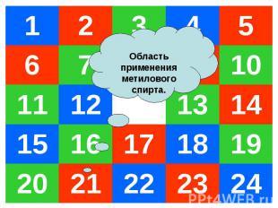 1 2 3 4 5 6 7 8 9 10 11 12 13 14 15 16 17 18 19 20 21 22 23 24 Область применени