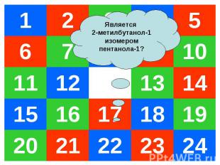 1 2 3 4 5 6 7 8 9 10 11 12 13 14 15 16 17 18 19 20 21 22 23 24 Является 2-метилб
