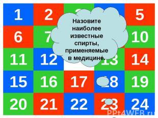 1 2 3 4 5 6 7 8 9 10 11 12 13 14 15 16 17 18 19 20 21 22 23 24 Назовите наиболее