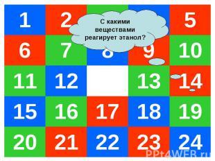 1 2 3 4 5 6 7 8 9 10 11 12 13 14 15 16 17 18 19 20 21 22 23 24 С какими вещества