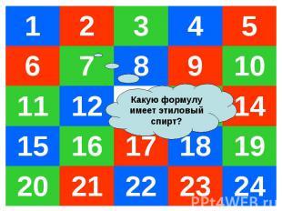 1 2 3 4 5 6 7 8 9 10 11 12 13 14 15 16 17 18 19 20 21 22 23 24 Какую формулу име