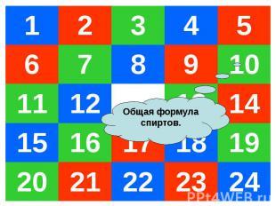 1 2 3 4 5 6 7 8 9 10 11 12 13 14 15 16 17 18 19 20 21 22 23 24 Общая формула спи