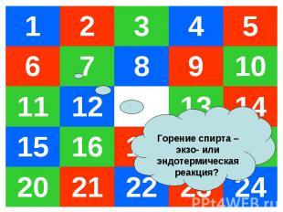 1 2 3 4 5 6 7 8 9 10 11 12 13 14 15 16 17 18 19 20 21 22 23 24 Горение спирта –э