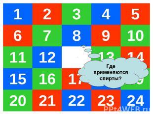 1 2 3 4 5 6 7 8 9 10 11 12 13 14 15 16 17 18 19 20 21 22 23 24 Где применяются с