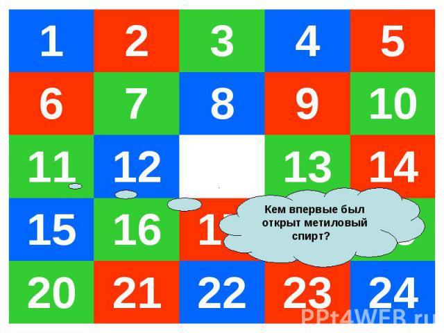1 2 3 4 5 6 7 8 9 10 11 12 13 14 15 16 17 18 19 20 21 22 23 24 Кем впервые был открыт метиловый спирт?