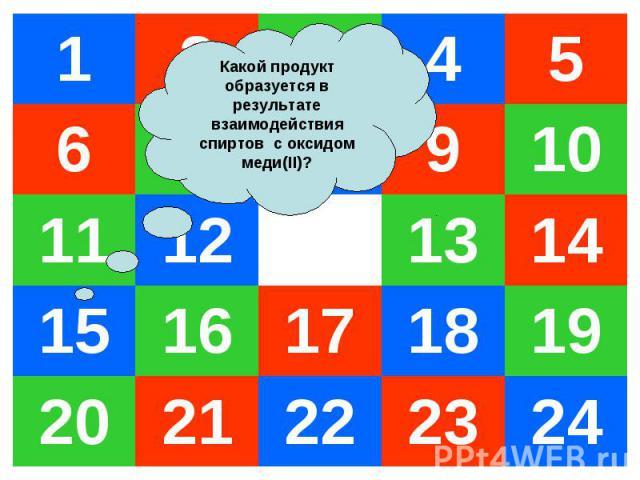 1 2 3 4 5 6 7 8 9 10 11 12 13 14 15 16 17 18 19 20 21 22 23 24 Какой продукт образуется в результате взаимодействия спиртов с оксидом меди(II)?